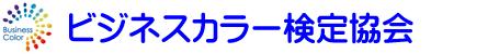 ビジネスカラー検定協会